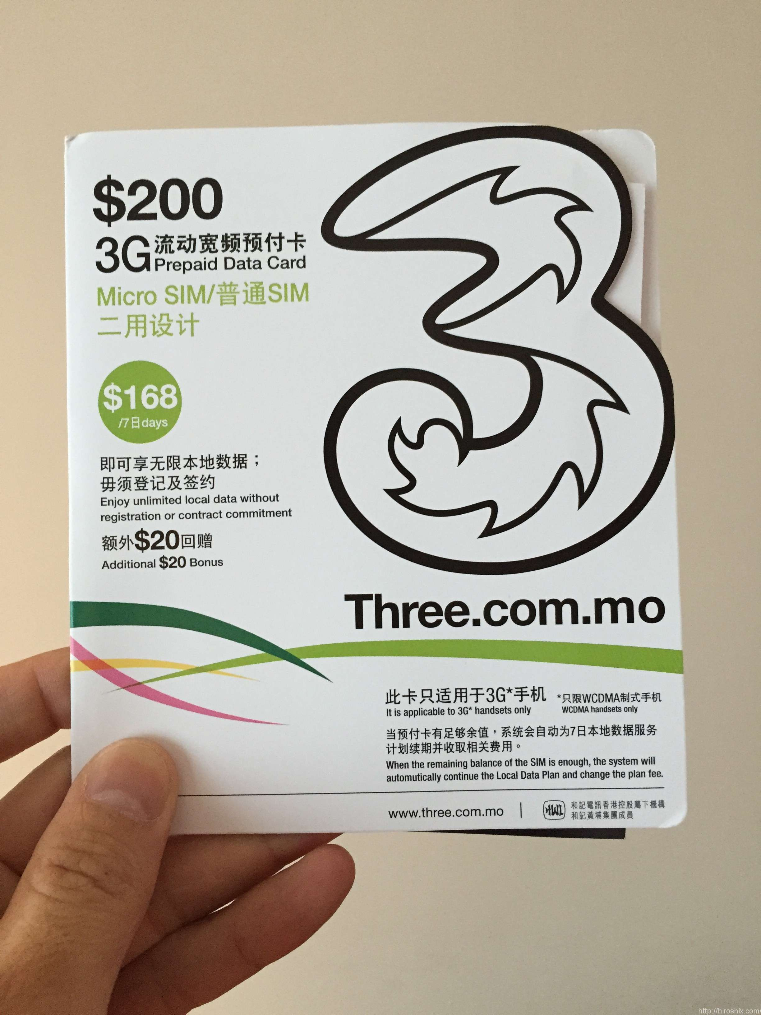 マカオでプリペイドSIMカードでネット環境を確保
