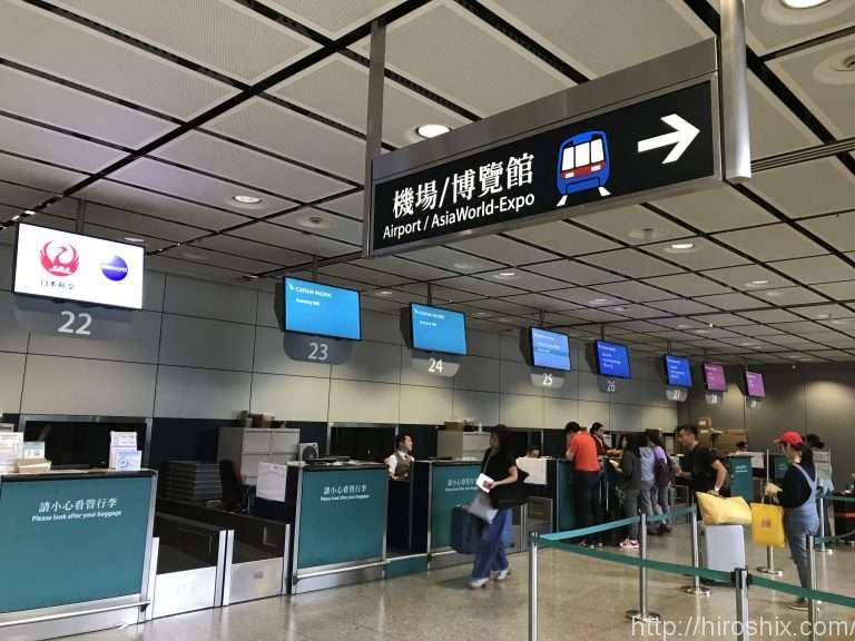 香港は駅で航空機のチェックインができる!香港のインタウンチェックインが便利!