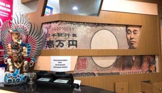 インドネシアルピアへの両替は日本の空港?ジャカルタ市内?どこの両替商が一番お得か徹底比較【2019年版】