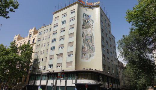 ACホテル・カールトン・マドリード(AC Hotel Carlton Madrid)宿泊記。観光にもビジネスにもおすすめのホテル【スペイン旅行】