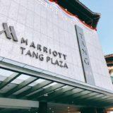 シンガポール・マリオット・タンプラザホテル宿泊記【シンガポール旅行2019】
