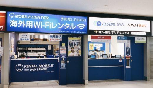海外でインターネットを使うには?海外旅行の通信手段、高額請求を避けてスマホを使うおすすめの方法