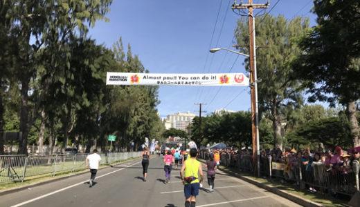 ホノルルマラソン2017参加レポ。練習不足も走りやすい天気に恵まれ無事に完走!