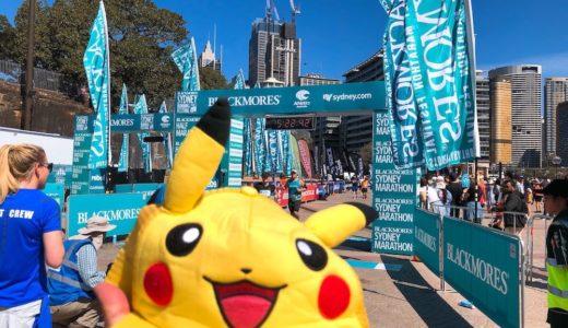 シドニーマラソン2019に参加!景色の美しさに感動の海外フルマラソン完走ブログレポ【動画あり】