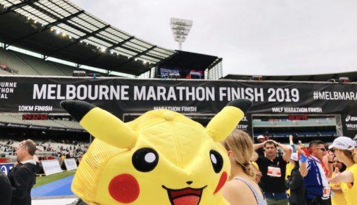 メルボルンマラソン2019完走ブログレポ。申し込みから宿泊ホテル、レース結果と参加した感想まで