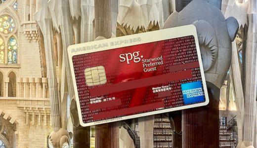 SPGアメックスカード(マリオットボンヴォイアメックス)は海外旅行好きやマイル貯金におすすめ!3年使ってわかったspg AMEXの特典やメリットを徹底解説!